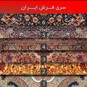 برپوش فرش ایران سری طرح