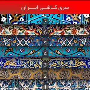 برپوش کاشی ایران سری طرح