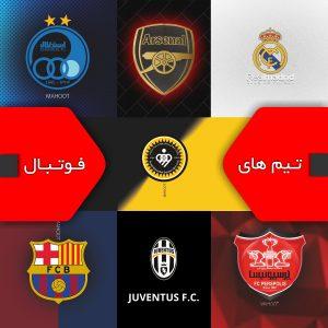 برپوش تیم های فوتبال سری طرح